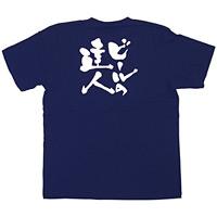 商売繁盛Tシャツ (8322) S ビールの達人 (ネイビー)