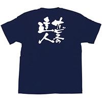 商売繁盛Tシャツ (8323) S サービスの達人 (ネイビー)