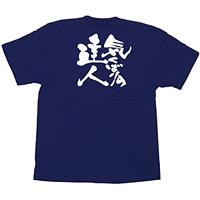 商売繁盛Tシャツ (8324) S 気くばりの達人 (ネイビー)