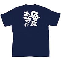商売繁盛Tシャツ (8327) S 毎度おおきに (ネイビー)