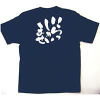 商売繁盛Tシャツ (8329) S いらしゃいませ (ネイビー)