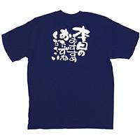 商売繁盛Tシャツ (8330) S 本日のおすすめ・・ (ネイビー)