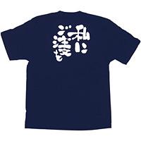 商売繁盛Tシャツ (8331) S 私にご注文を (ネイビー)