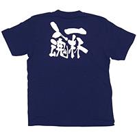商売繁盛Tシャツ (8333) S 一杯入魂 (ネイビー)