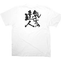 商売繁盛Tシャツ (8384) S 気くばりの達人 (ホワイト)