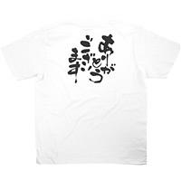 商売繁盛Tシャツ (8433) XL ありがとうございます (ホワイト)