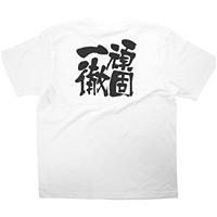 商売繁盛Tシャツ (8394) S 頑固一徹 (ホワイト)
