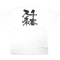 商売繁盛Tシャツ (8396) S 千客万来 (ホワイト)