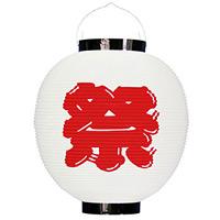 【尺丸】お祭りポリちょうちん (8883) 祭 赤文字