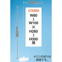 ミニのぼり旗用器具 (905) 平台式・H360mm・ウエイト無