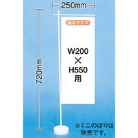 ミニのぼり旗用器具 (907) 平台式・H720mm・ウエイト付