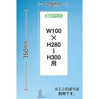 ミニのぼり旗用器具 (909) クリップ式・H350mm