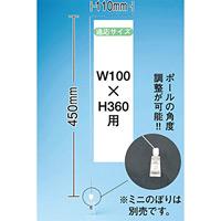 ミニのぼり旗用器具 (930) 角度可変クリップ式・W110×H450mm