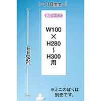 ミニのぼり旗用器具 (933) マグネット式・W100×H350mm