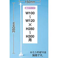 ミニのぼり旗用器具 (935) マグネット式・W150×H350mm