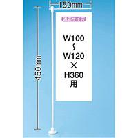 ミニのぼり旗用器具 (936) マグネット式・W150×H450mm