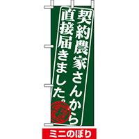 ミニのぼり旗 (9365) W100×H280mm 契約農家さんから直接届きました