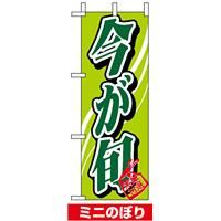 ミニのぼり旗 (9367) W100×H280mm 今が旬3