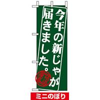 ミニのぼり旗 (9368) W100×H280mm 今年の新じゃが届きました