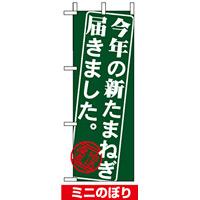 ミニのぼり旗 (9369) W100×H280mm 今年の新たまねぎ届きました