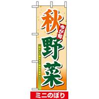 ミニのぼり旗 (9372) W100×H280mm 秋野菜