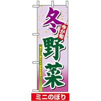 ミニのぼり旗 (9373) W100×H280mm 冬野菜