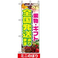 ミニのぼり旗 (9376) W100×H280mm 果物・ギフト全国発送承ります