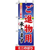 ミニのぼり旗 (9378) W100×H280mm ご進物用承ります