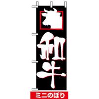 ミニのぼり旗 (9380) W100×H280mm 和牛
