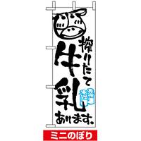 ミニのぼり旗 (9382) W100×H280mm 搾りたて牛乳あります