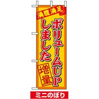 ミニのぼり旗 (9383) W100×H280mm ボリュームupしました 増量