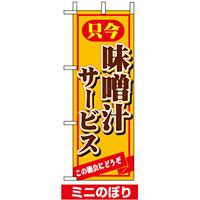 ミニのぼり旗 (9385) W100×H280mm 只今味噌汁サービス