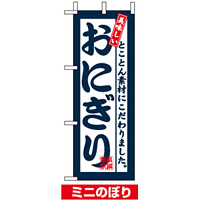 ミニのぼり旗 (9386) W100×H280mm 美味しい おにぎり