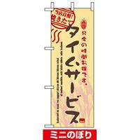 ミニのぼり旗 (9388) W100×H280mm タイムサービス当店自慢焼きたて