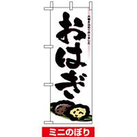 ミニのぼり旗 (9392) W100×H280mm おはぎ