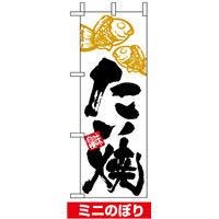 ミニのぼり旗 (9395) W100×H280mm 味自慢 たい焼
