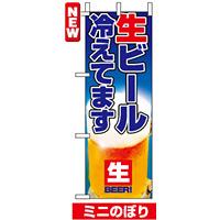 ミニのぼり旗 (9396) W100×H280mm ビール冷えてます2