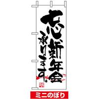 ミニのぼり旗 (9397) W100×H280mm 忘、新年会承ります