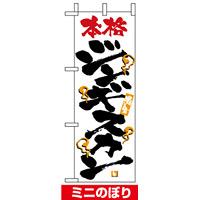 ミニのぼり旗 (9405) W100×H280mm ジンギスカン