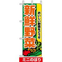 ミニのぼり旗 (9406) W100×H280mm 新鮮野菜