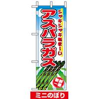 ミニのぼり旗 (9411) W100×H280mm アスパラ