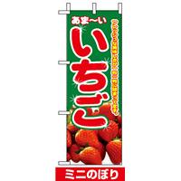 ミニのぼり旗 (9412) W100×H280mm いちご 写真