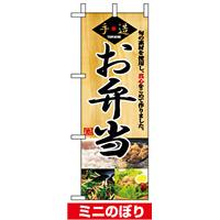 ミニのぼり旗 (9414) W100×H280mm 弁当