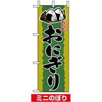 ミニのぼり旗 (9416) W100×H280mm おにぎり