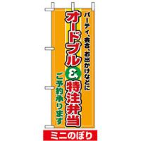 ミニのぼり旗 (9417) W100×H280mm オードブル特注弁当