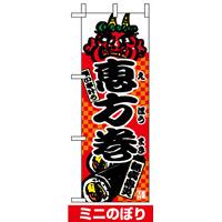 ミニのぼり旗 (9418) W100×H280mm 恵方巻