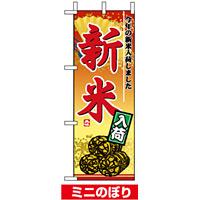 ミニのぼり旗 (9419) W100×H280mm 新米入荷