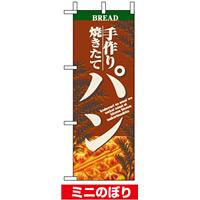 ミニのぼり旗 (9423) W100×H280mm パン 手作り焼きたて