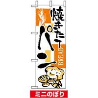 ミニのぼり旗 (9424) W100×H280mm パン 下段に絵柄