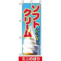 ミニのぼり旗 (9438) W100×H280mm ソフトクリーム 写真